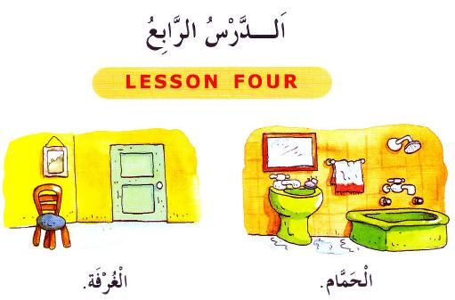 Learn to read arabic books