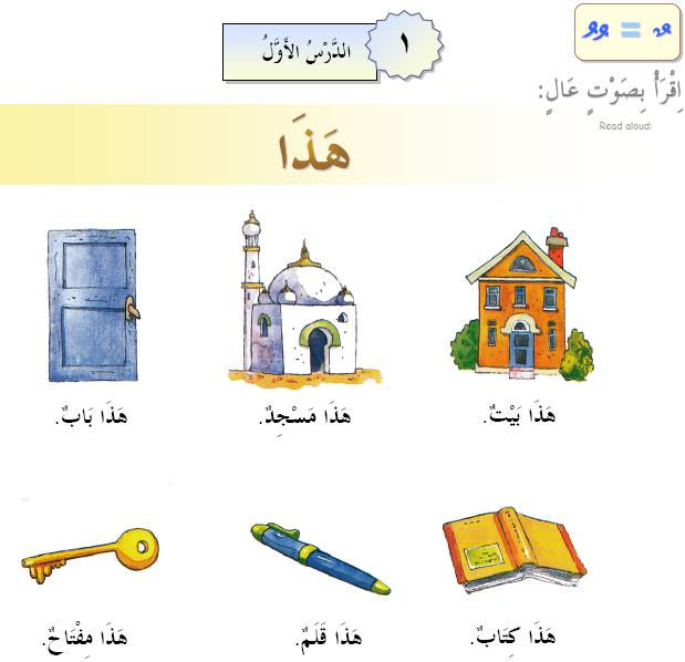 Free Arabic Lessons Kids